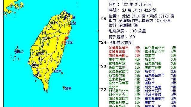 地牛翻身! 23:50 花蓮發生規模6.0地震