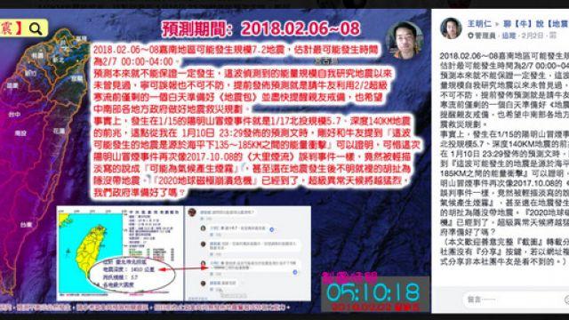 引關切!「預測神」王明仁惹毛氣象局 地質專家笑喊:罰得好