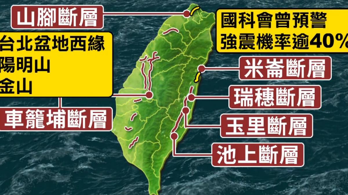 全台33條斷層可上網查 花東縱谷斷層較危險