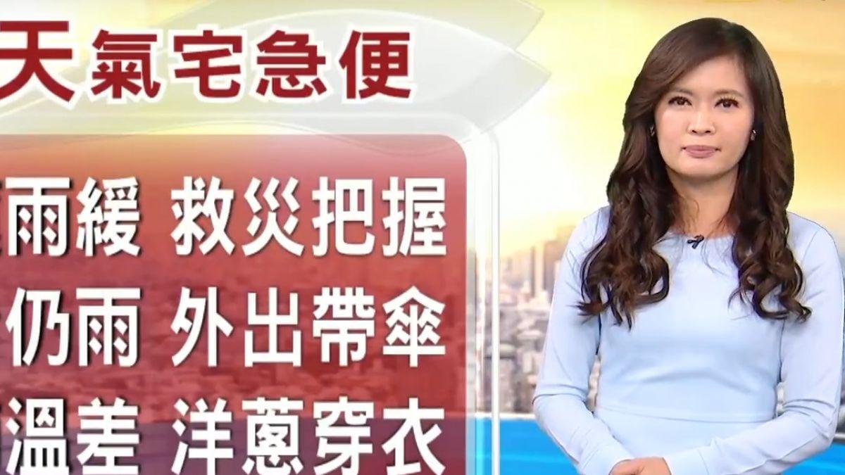 【2018/02/09】救災把握空檔 今花蓮雨緩回溫 晚變天