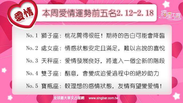 12星座本周愛情吉日吉時(2.12-2.18)