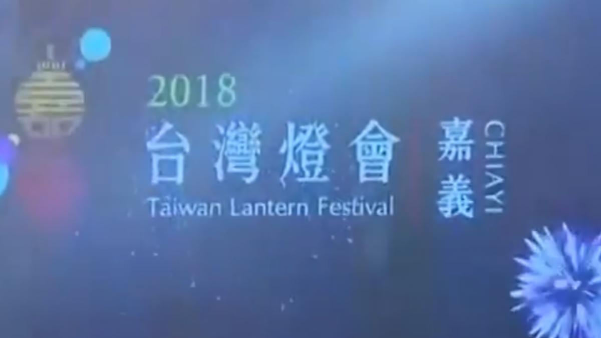台灣燈會號稱面積最大 50公頃燈區民眾開眼界
