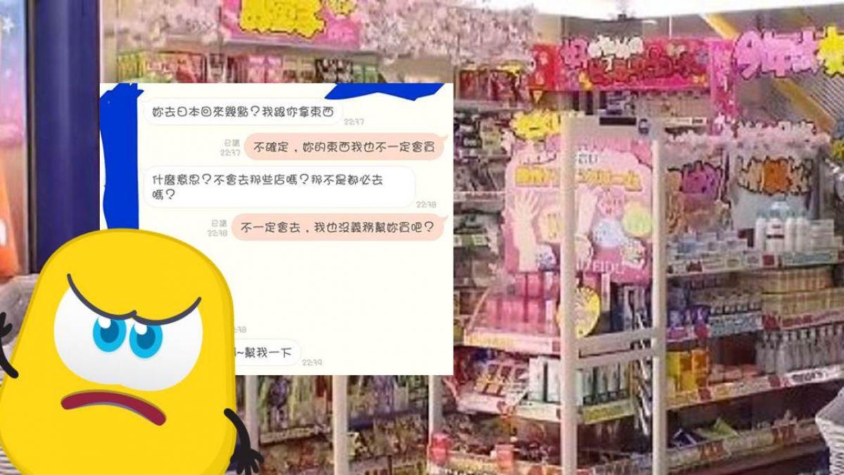 去日本拒絕代購遭酸薪水少…她一句話霸氣回嗆怒轟「滾!」