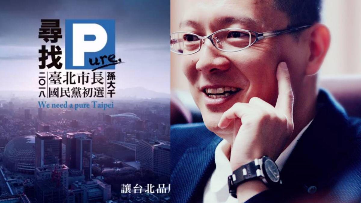 震撼!孫大千宣布參選北市長  挑戰讓「台北有新P」