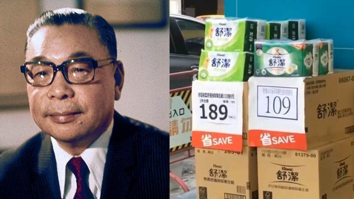 45年前就曾爆發衛生紙之亂!蔣經國孫運璿這樣抗漲