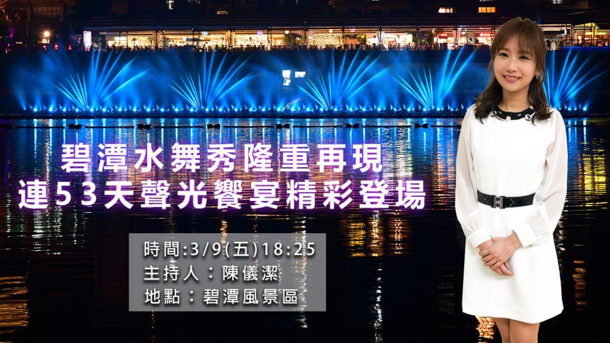 【東森大直播】碧潭水舞秀隆重再現 連53天聲光饗宴精彩登場