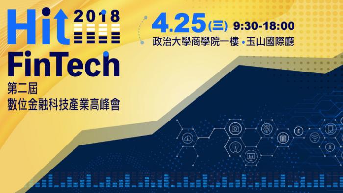 金融監理沙盒正式上路 台灣數位金融產業準備急起直追!