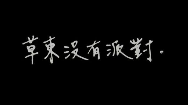 華晨宇飆唱台灣草東《山海》唱出厭世代的吶喊!