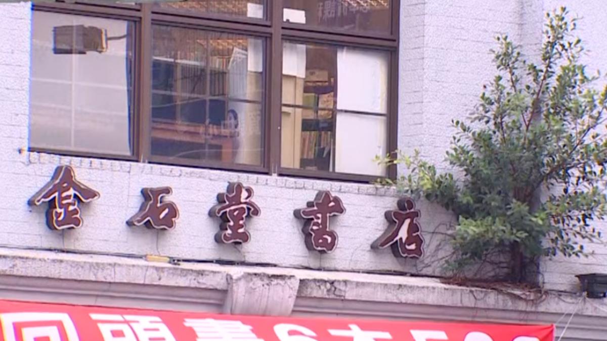 34年金石堂城中店吹熄燈號 書迷紛喊不捨!