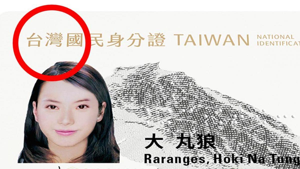 新式身分證國名「台灣」票選第1 !網爆氣拒領