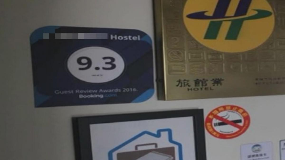 旅館有門禁 客遭鎖門外 進不去氣憤po網