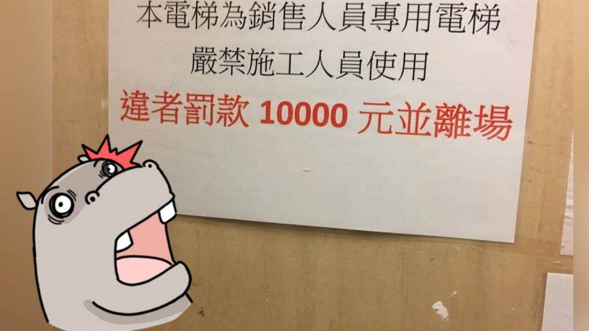 嚴禁施工人員使用! 電梯公告「違者罰款10000元」 他嘆:幾天的工錢都沒了