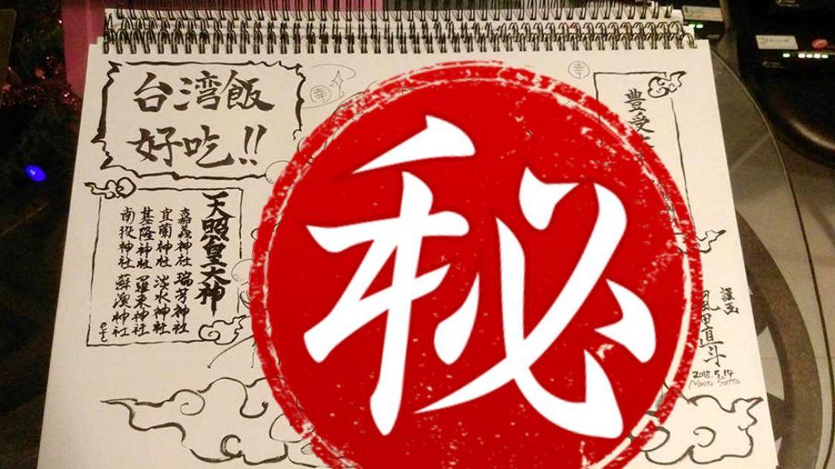 日本旅客退房留「這張」!一查身分…網驚呼:這個值錢