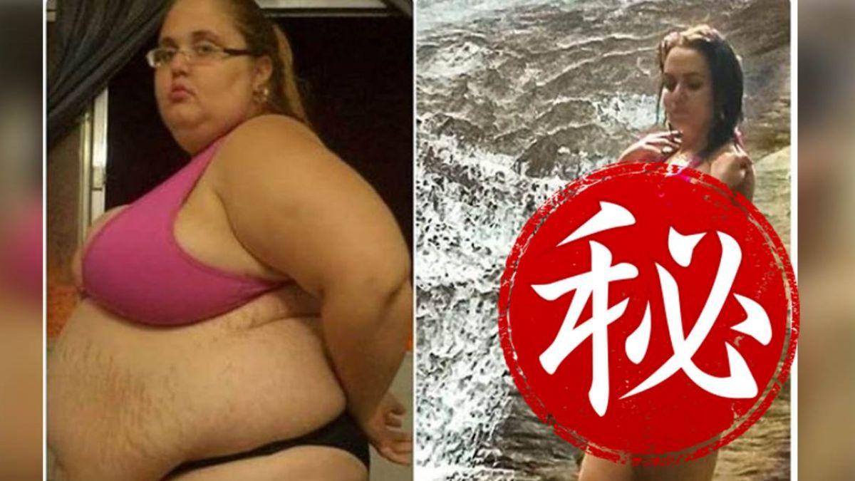 她「減肥割皮」狂瘦89公斤!4年後變身爆乳小腰精
