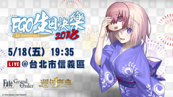 【東森大直播】FGO手遊歡慶週年 日本聲優驚喜跨海現身
