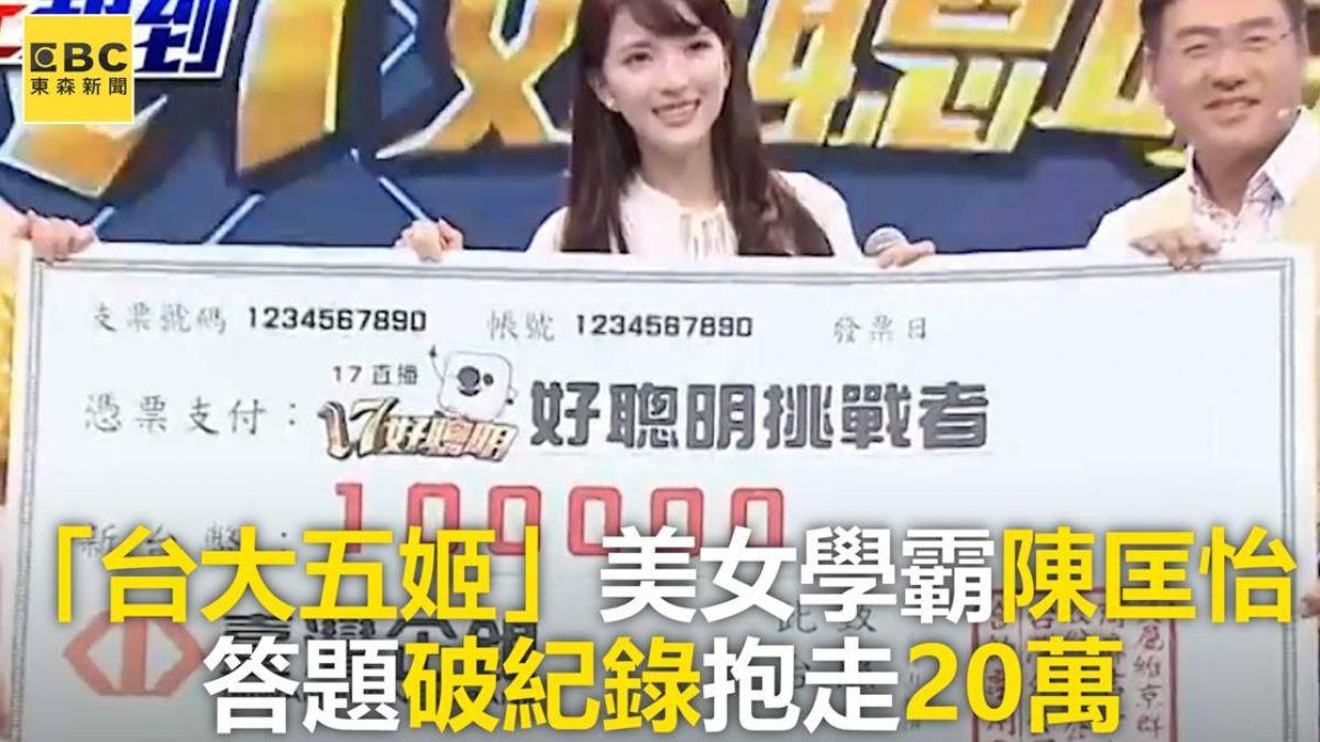 「台大五姬」美女學霸陳匡怡 答題破紀錄抱走20萬