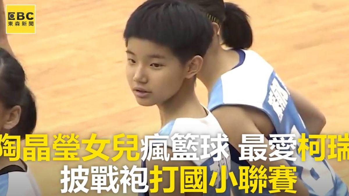 陶晶瑩女兒瘋籃球 最愛柯瑞 披戰袍打國小聯賽