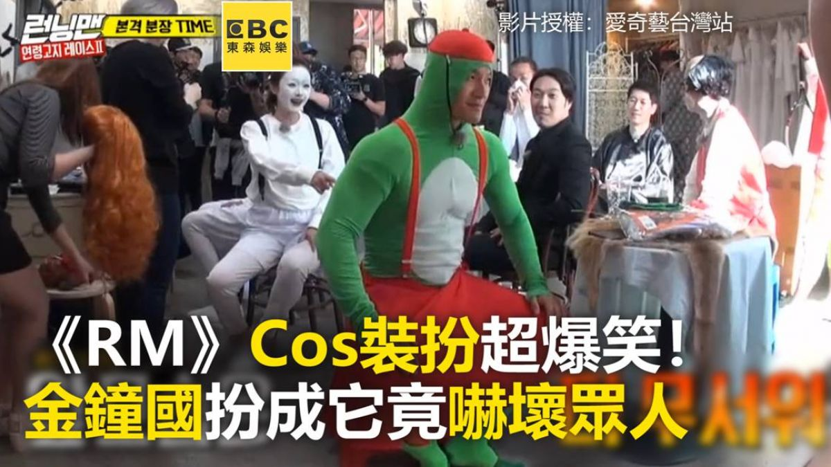 《Running Man》Cos裝扮超爆笑!金鐘國扮成它竟嚇壞眾人