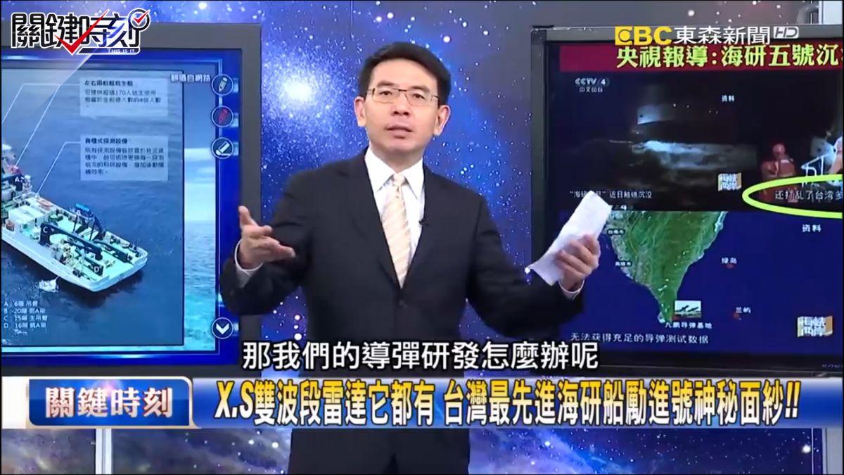 X、S雙波段雷達它都有 台灣最先進海研船勵進號神秘面紗!!