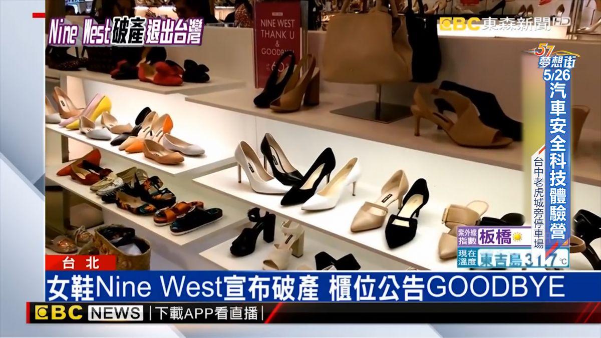 女鞋Nine West宣布破產 櫃位公告GOODBYE