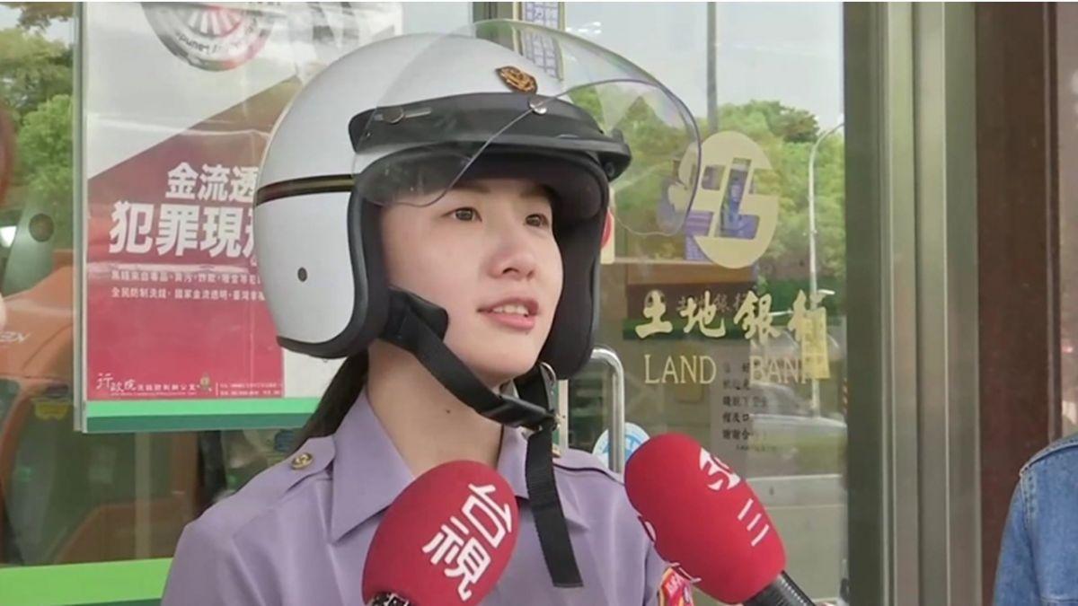 正妹女警出任務 車手被逮看傻眼「怎麼這麼漂亮」…認罪了!