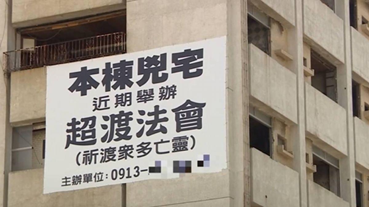 一場大火燒死24人!新建案對面 凶宅掛布條背後原因曝光