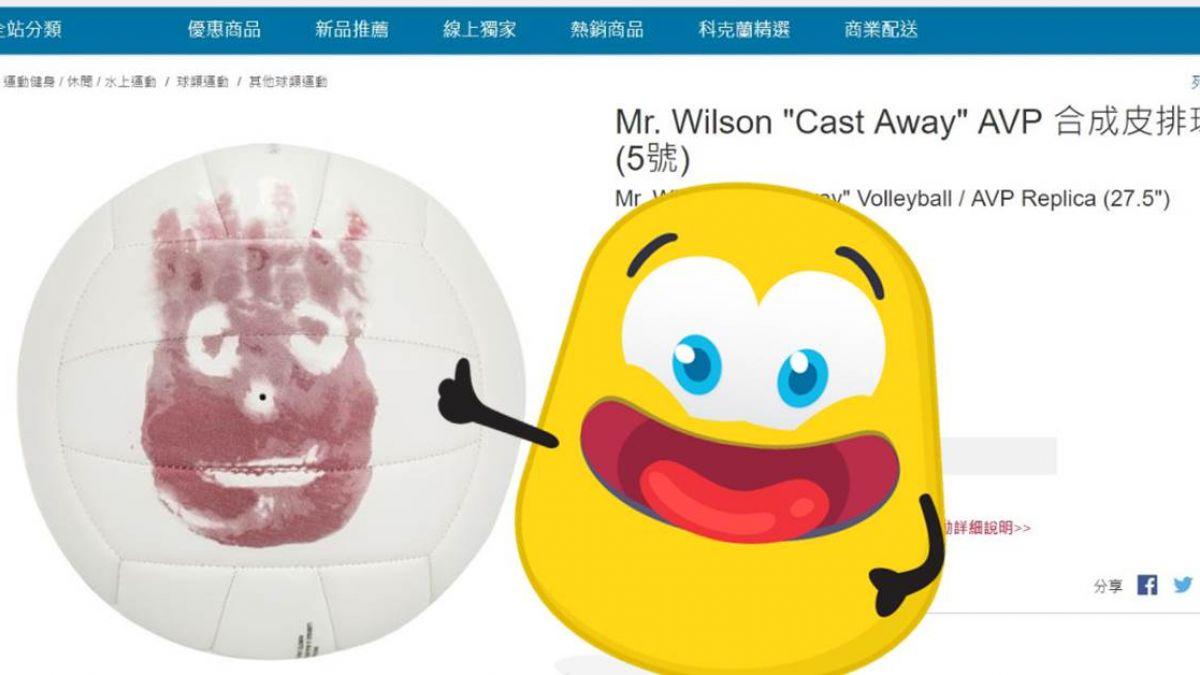 Wilson漂來台!好市多開賣《浩劫重生》排球 上線1就秒殺