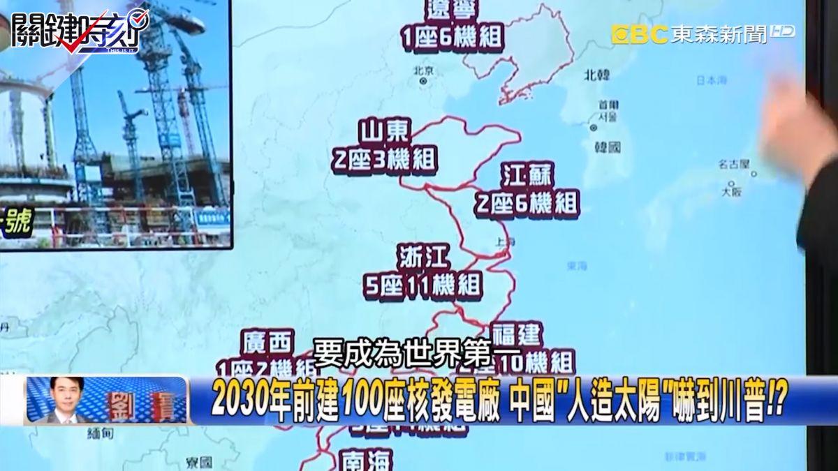 """2030年前建100座核發電廠 中國""""人造太陽""""嚇到川普!?"""