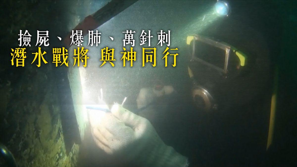 【不為人知的各行各業】撿屍、爆肺、萬針刺!潛水戰將 與神同行