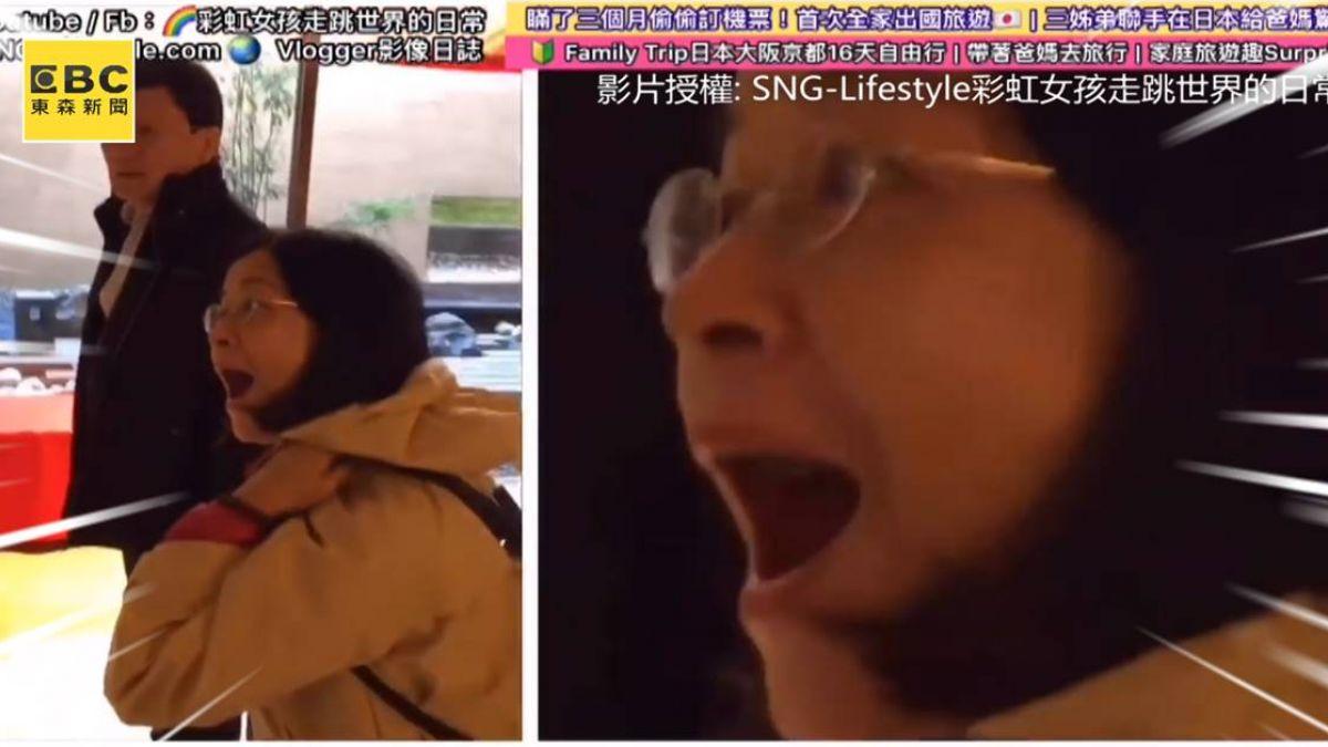 一圓家庭遊!三姊弟日本突現身 爸媽吃驚張嘴超爆笑