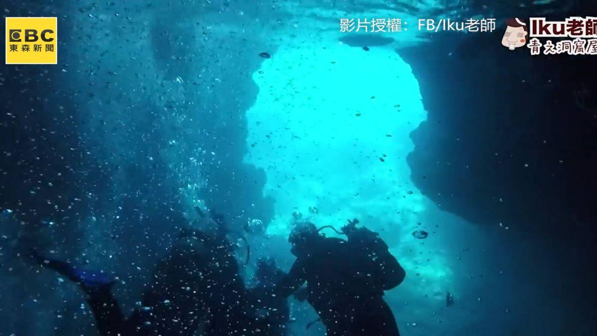 全球唯二!沖繩「青の洞窟」探險 網暴動:現在就想衝一波