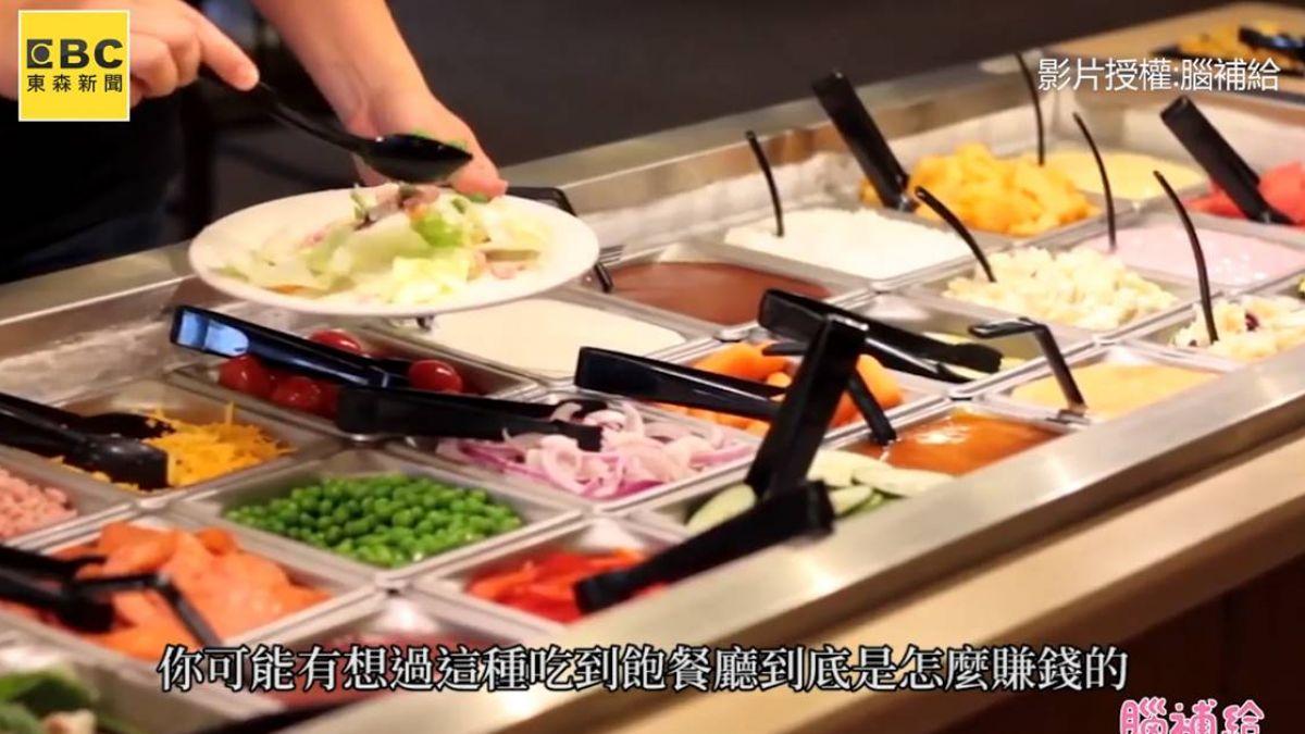 吃到飽餐廳5大秘密!擺盤、食材不單純 背後心機告訴你
