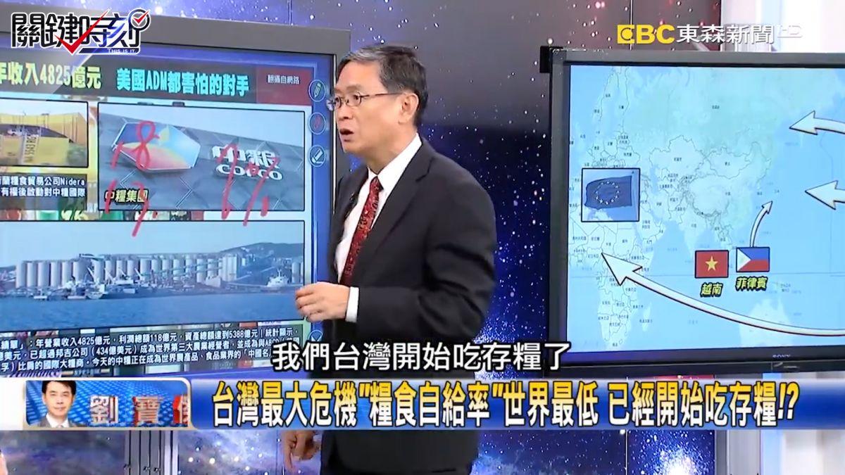 台灣最大危機「糧食自給率」世界最低 已經開始吃存糧!?