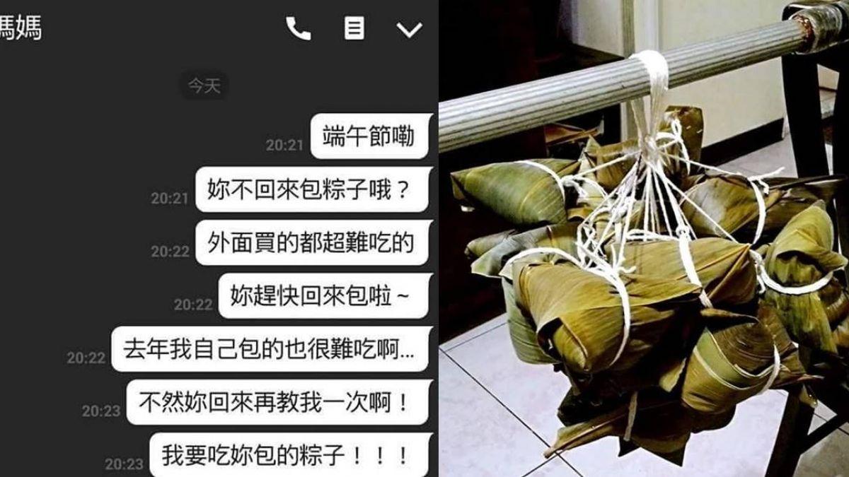 不會已讀的LINE!女PO文思念過世母包的粽子 逼哭網友
