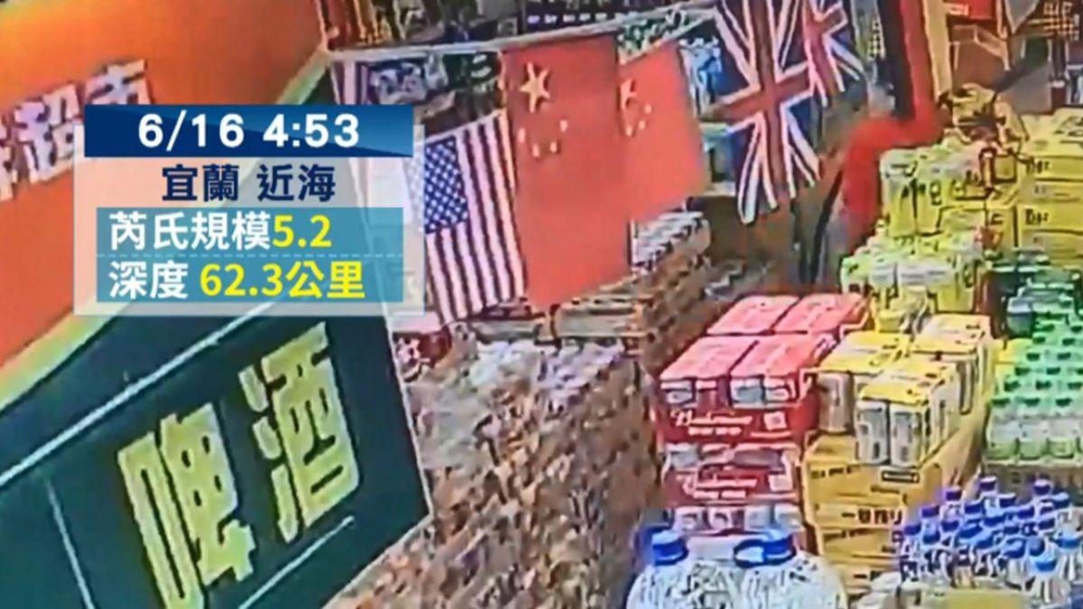 天搖地晃!宜蘭5.2震牛鬥4級 居民想起13年前恐怖雙主震