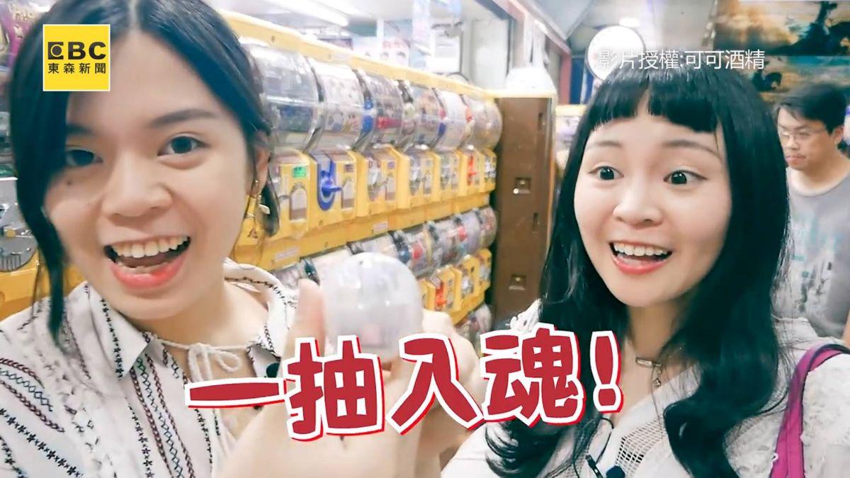 超激貴轉蛋!抽到價值五千元商品 網紅實測:台北地下街 實戰體驗分享