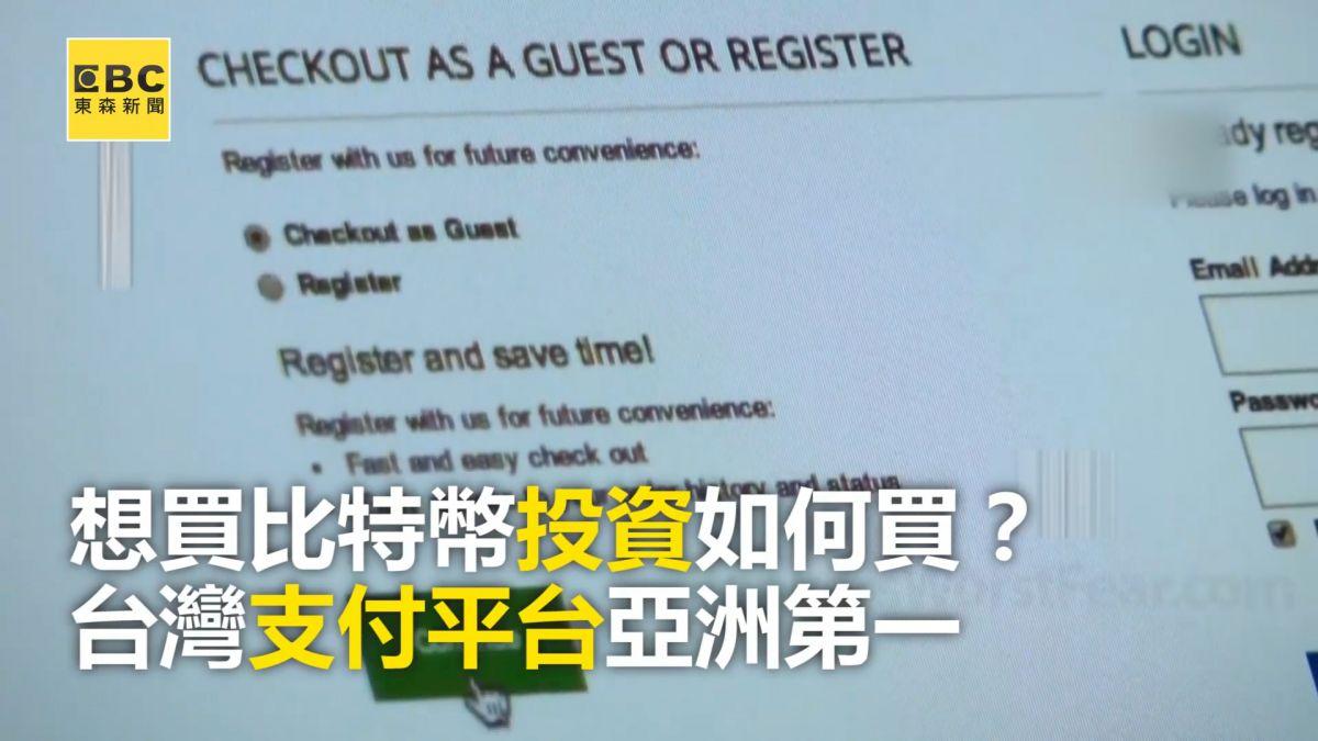 想買比特幣投資如何買?台灣支付平台亞洲第一