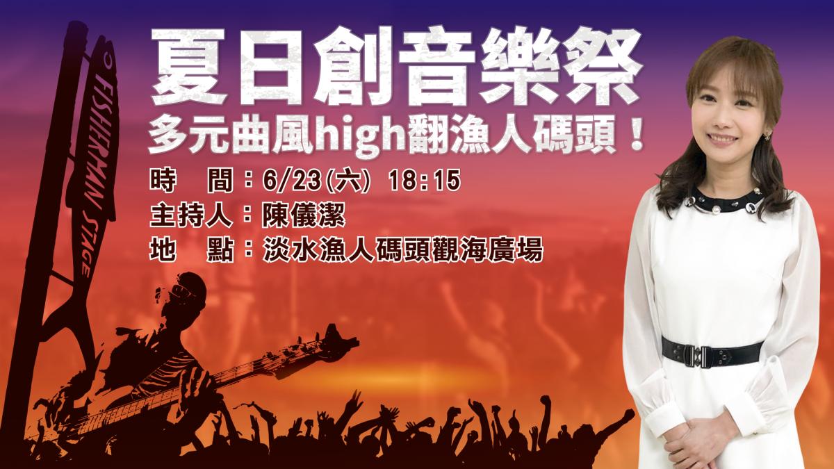 夏日創音樂祭 多元曲風high翻漁人碼頭!