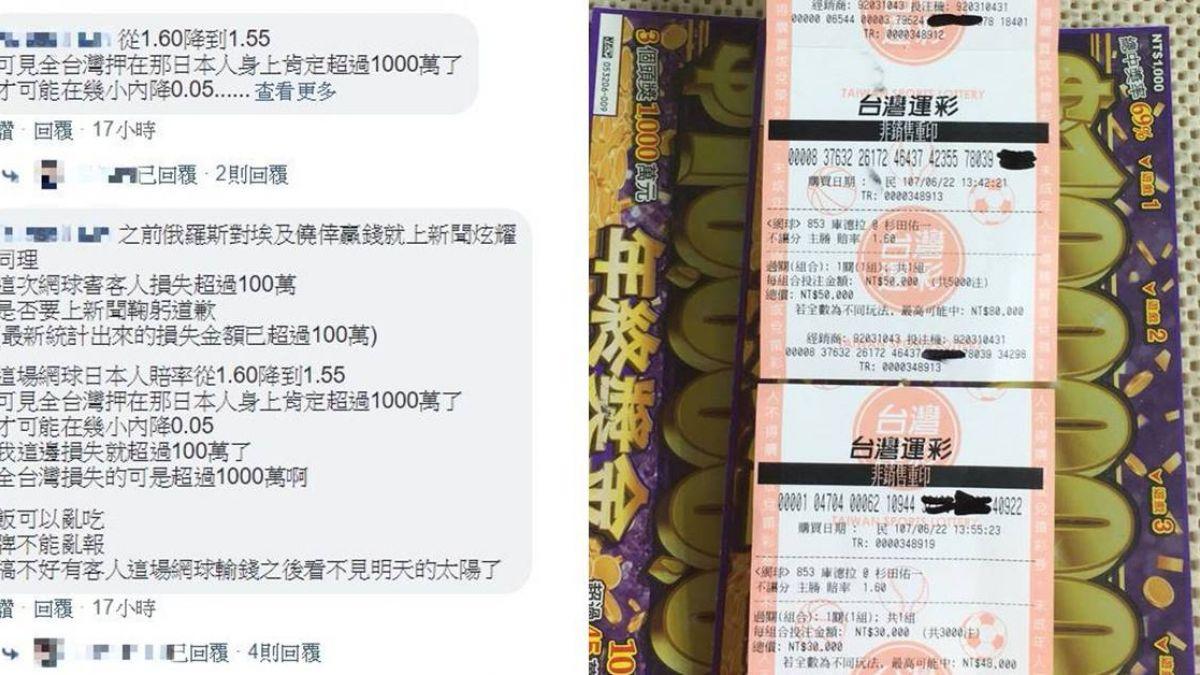 「神秘大學生」破功!運彩輸掉10萬元 賭客怒嗆:出來道歉