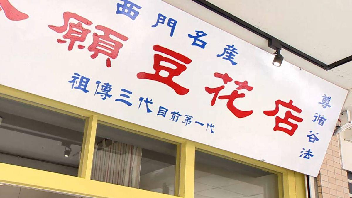 KUSO店招牌 祖傳三代豆花店 目前第一代