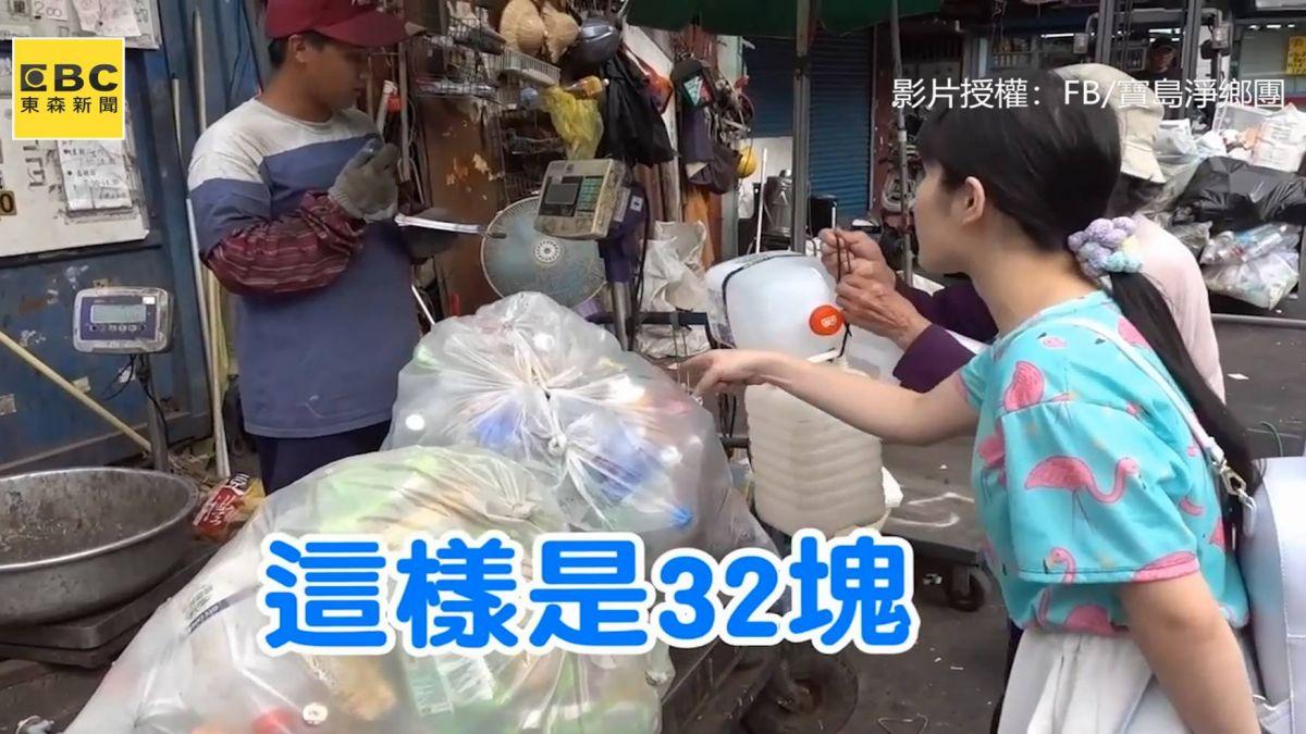 直擊回收阿嬤的一天 撿滿8公斤寶特瓶竟只賺32元