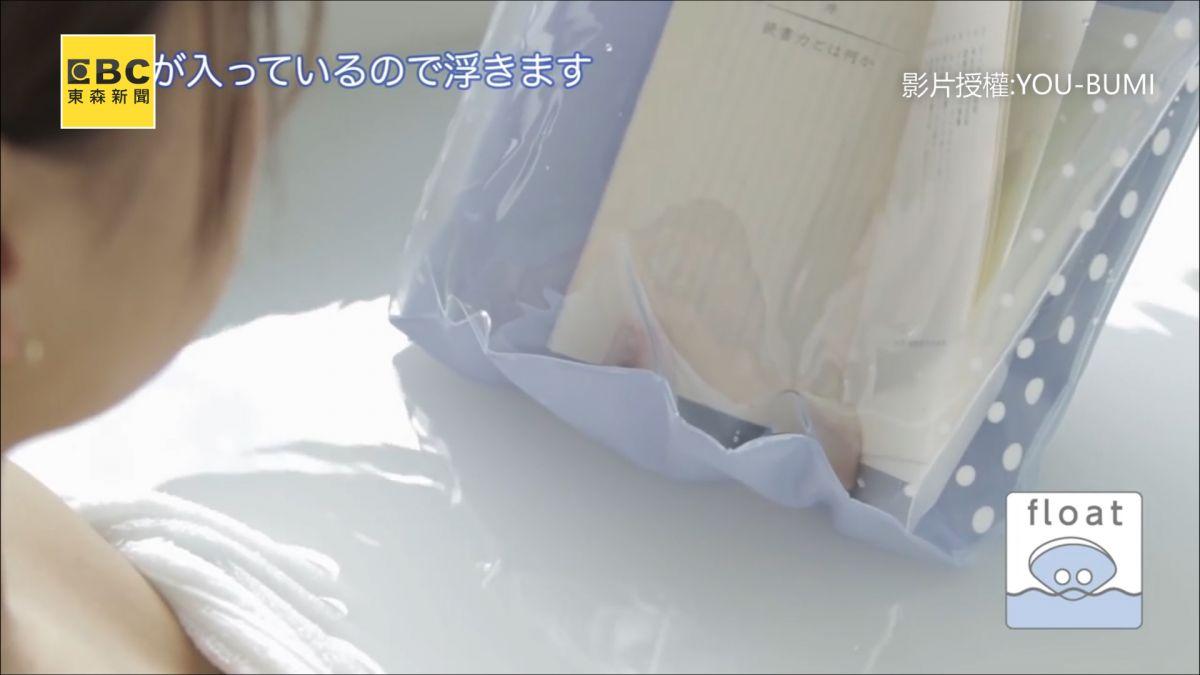 日本超狂防水書套  讓你泡澡也能很文青!
