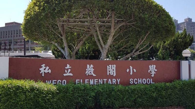 薇閣小學因交管停辦休業式 教局改口不同意