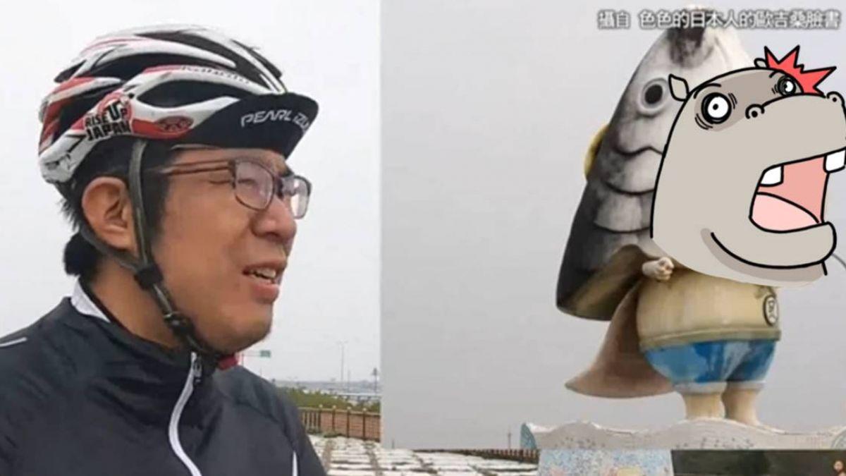 醜到可愛「人臉魚頭」吉祥物 日部落客看完嚇哭