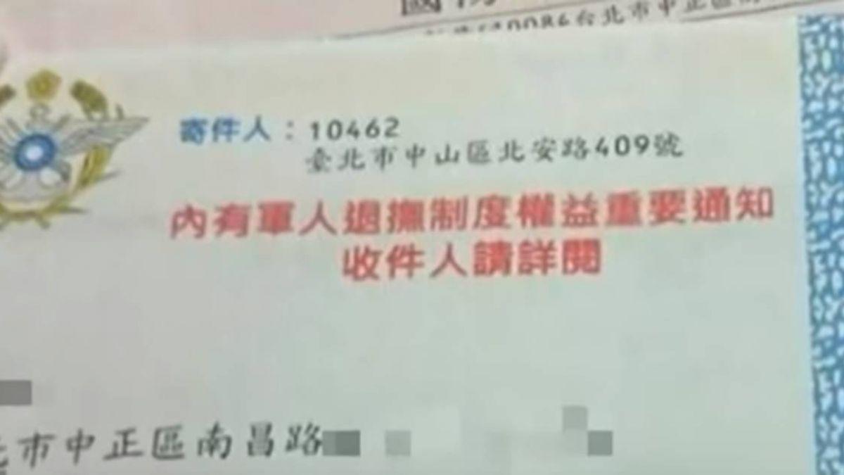 網友收到「殉職將領」退俸函 國防部:同名同姓