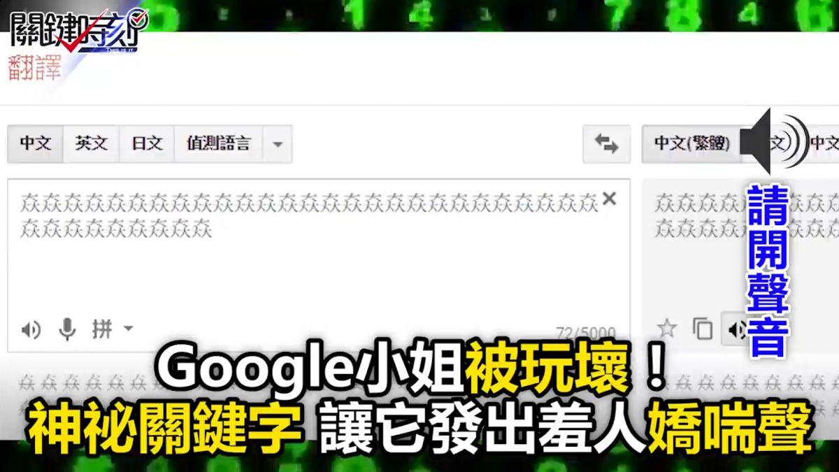 Google小姐被玩壞!神祕關鍵字 讓它發出羞人嬌喘聲