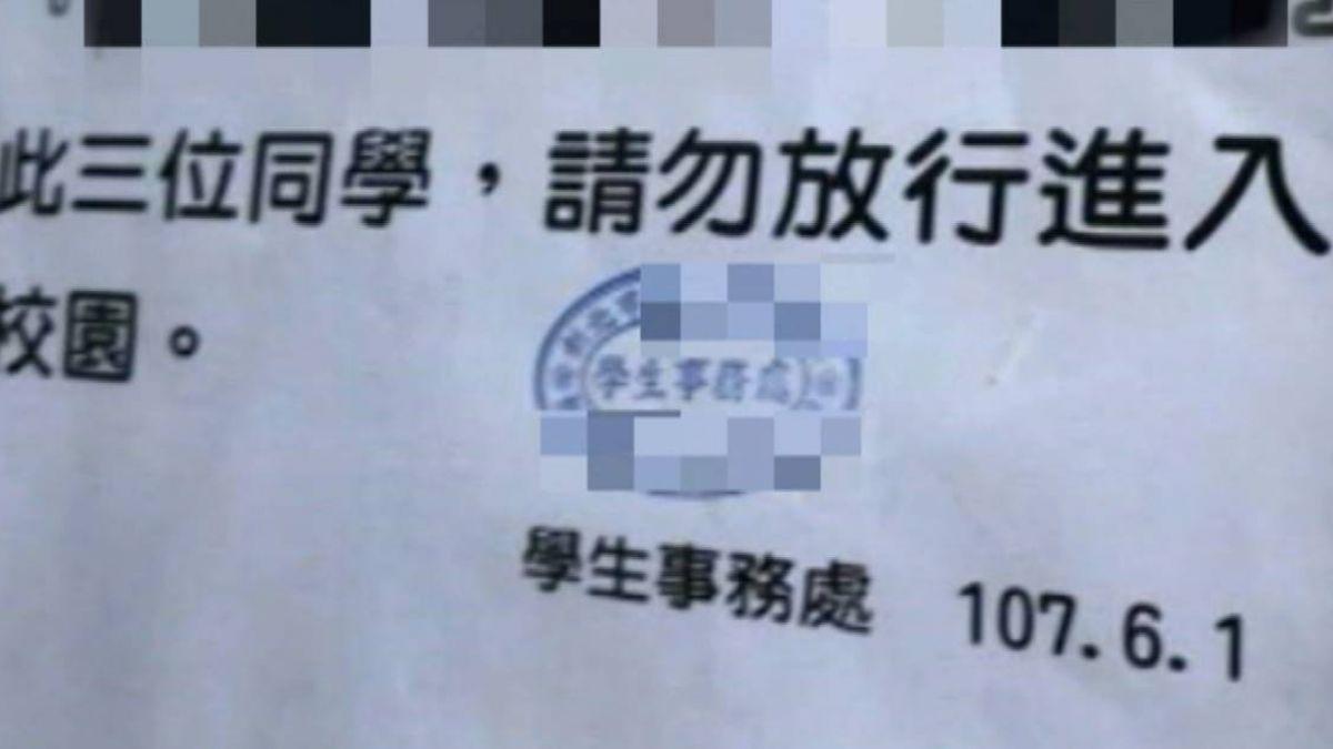 轉學後被貼公告禁入校園 學生:像是通緝犯