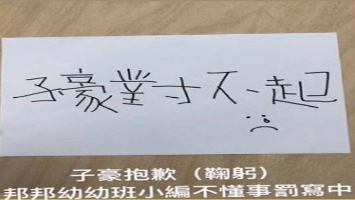 官方貼辱中信兄弟陳子豪影片 富邦悍將挨轟緊急道歉