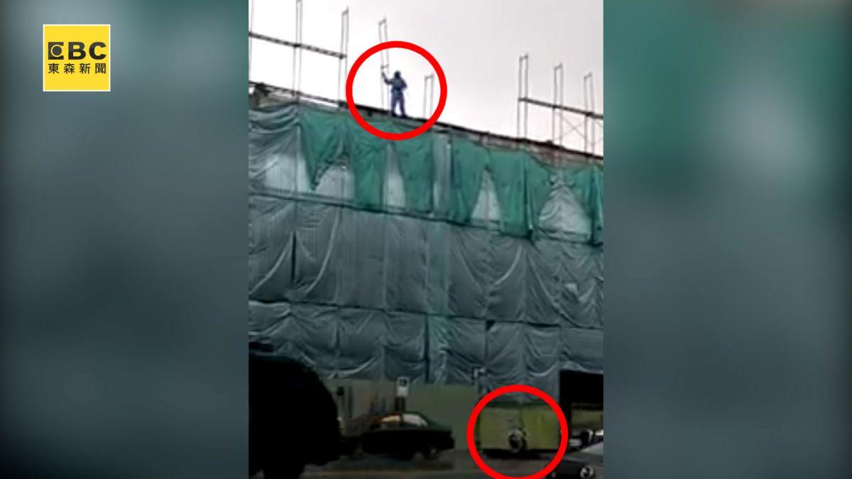 直擊!4樓高拆鷹架往外拋 1樓工人「躲貓貓」收拾