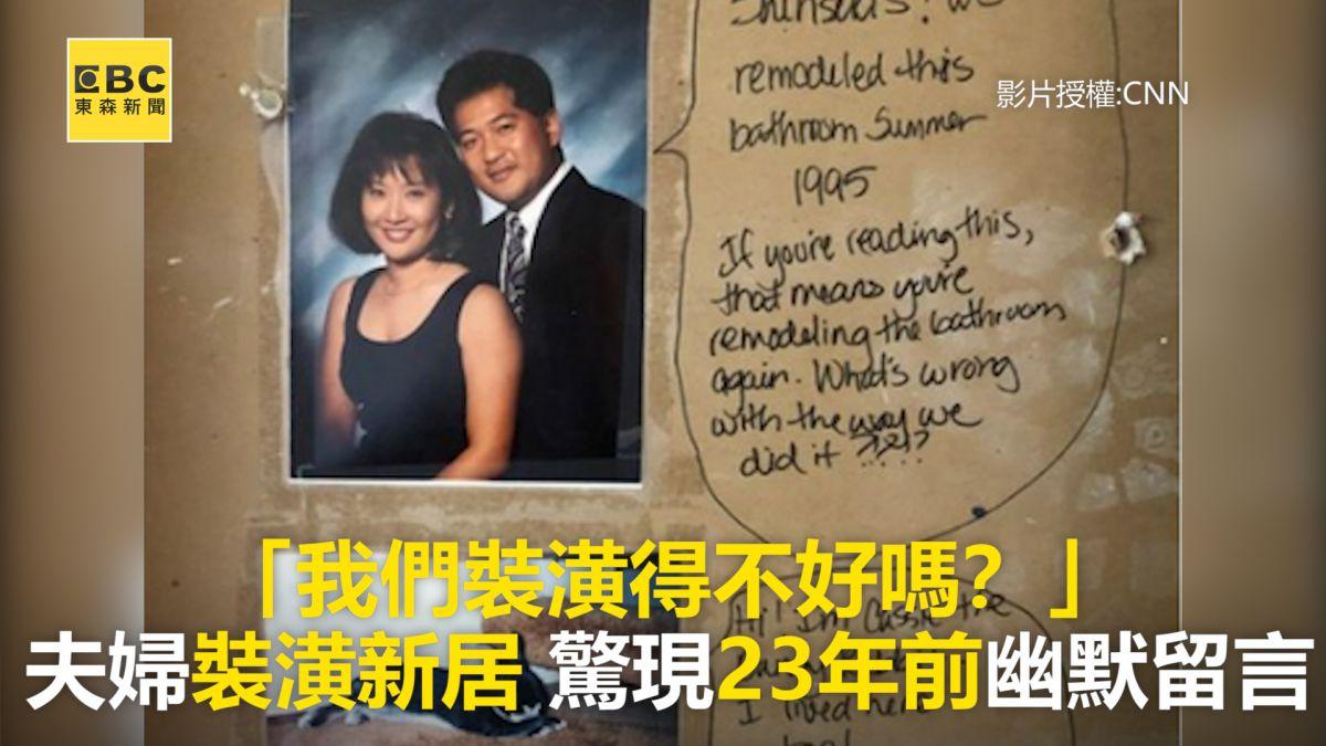 「我們裝潢得不好嗎?」 夫婦裝潢新居 驚現23年前幽默留言